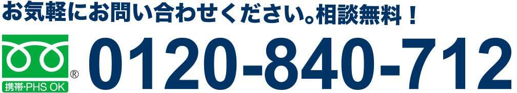 相談無料0120-840-712